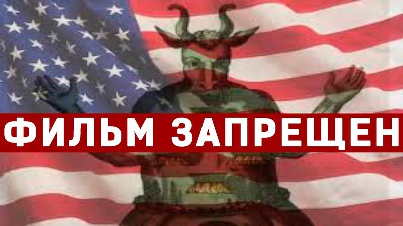 ВСЯ ПРАВДА О США ФИЛЬМ СЕНСАЦИЯ СЛАБОНЕРВНЫМ НЕ СМОТРЕТЬ 19 06 2020 ДОКУМЕНТАЛЬНЫЙ ФИЛЬМ HD
