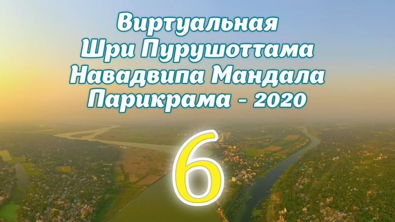 Шри Пурушоттама Навадвипа Мандала Парикрама 2020 день шестой