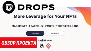 Обзор Перспективной Платформы Drops / Больше Кредитного Плеча для Ваших NFT / Особенности Проекта