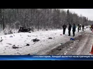 Семья из четерых человек погибла в аварии на федеральной трассе в Уватском районе
