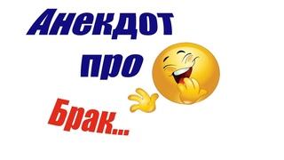 АНЕКДОТ ПРО БРАКОРАЗВОДНЫЙ ПРОЦЕСС   Анекдоты   Юмор