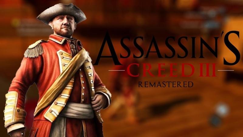 Assassin's Creed 3 Remastered САЙЛАС ТЭТЧЕР 2