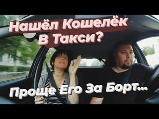 ЗАБЫЛИ КОШЕЛЁК В ТАКСИ - ВИНОВАТЫ САМИ | Probin Life Taxi
