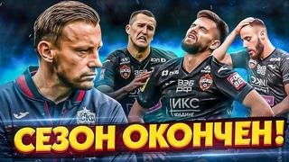 Локомотив 3:0 ЦСКА - бесславный конец сезона для армейцев / Николич, кто же тебя остановит   РПЛ