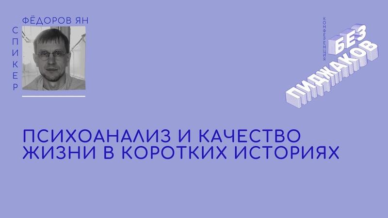 Психоанализ и качество жизни в коротких историях Ян Фёдоров