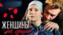 Женщины на грани Серии 1-13