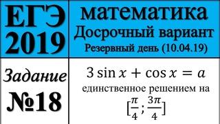 Задание № 18. Досрочный вариант ЕГЭ (резервный день ) от Ларина.