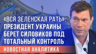 «Вся Зеленская рать»: президент Украины берет силовиков под тотальный контроль