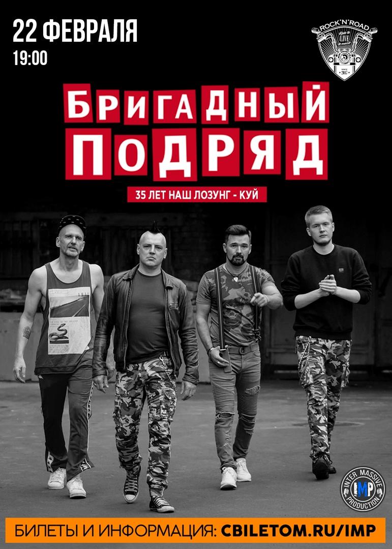 Афиша Нижний Новгород БРИГАДНЫЙ ПОДРЯД 22.02.2020 НИЖНИЙ НОВГОРОД