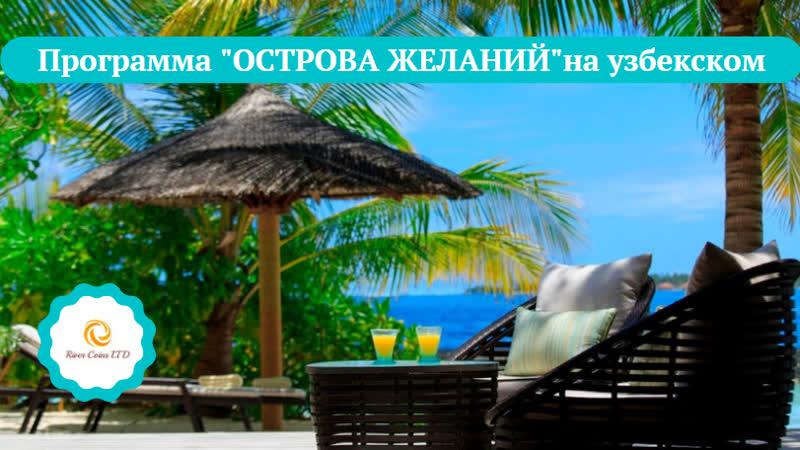 Программа ОСТРОВА ЖЕЛАНИЙ перевод на узбекский