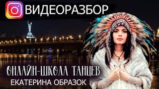 Прототип аккаунта в инстаграм   Екатерина Образок, г. Киев, онлайн-школа танцев (реггетон)