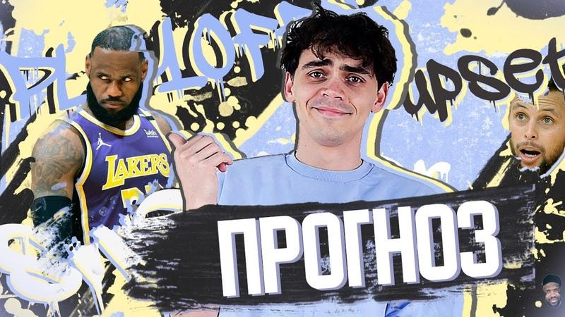 ПРОГНОЗЫ ОТ АЛЛЕЙ УП НА ПЕРВЫЙ РАУНД ПЛЭЙ ОФФ НБА
