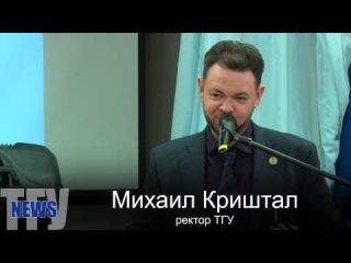 ТГУ NEWS: Форум «iВолга» 2014 в ТГУ