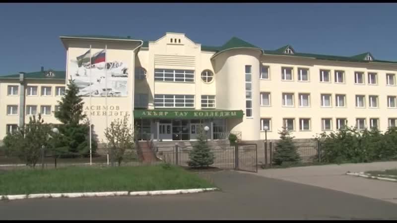 ГБПОУ Акъярский горный колледж имени И Тасимова сюжет Акъяр ТВ от 27 мая 2020 года