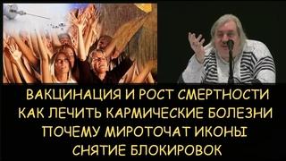 ✅ Н.Левашов: Вакцинация и рост смертности. Как лечить кармические болезни. Почему мироточат иконы