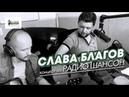 Концерт на Радио ШАНСОН Слава Благов