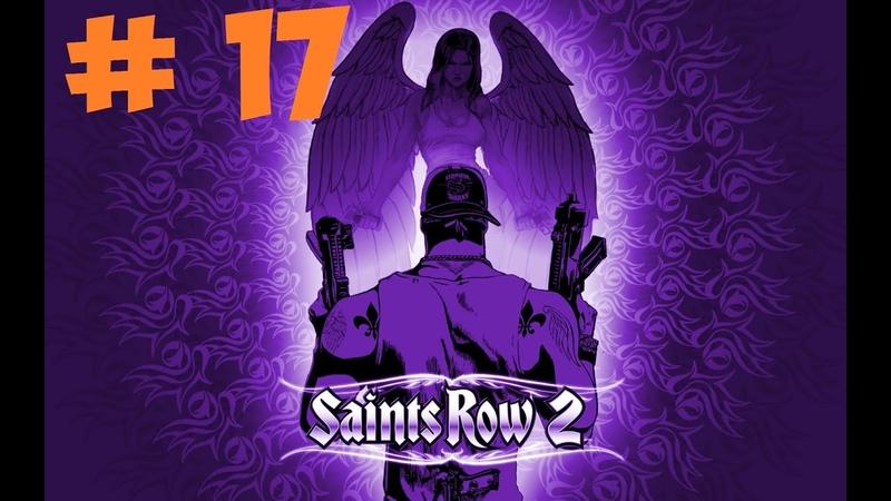 прохождение Saints Row 2 17 (3 босс готов осталось совсем немножко,без комментариев)
