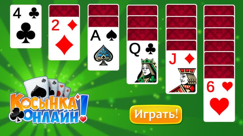 дурак онлайн покер