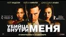 УБИЙЦА ВНУТРИ МЕНЯ 2010 ужасы четверг фильмы выбор кино приколы топ кинопоиск