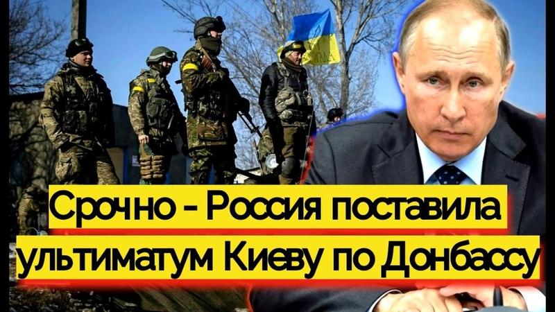 Невероятно РОССИЯ поставила УЛЬТИМАТУМ Киеву или пан или пропал новости