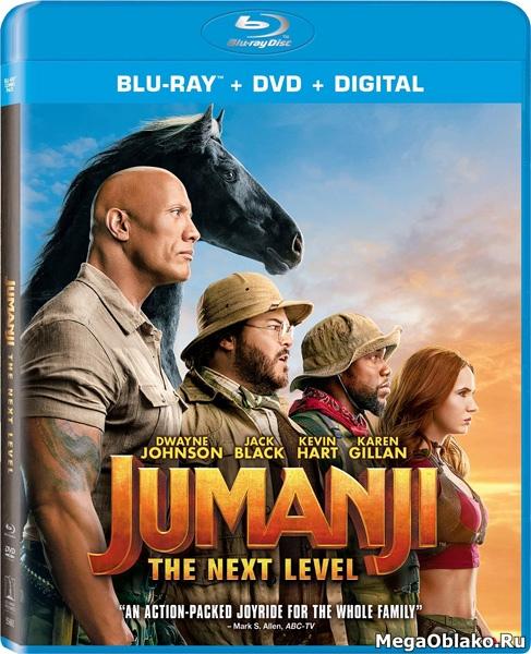 Джуманджи: Новый уровень / Jumanji: The Next Level (2019/BDRip/HDRip)