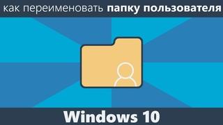 Как переименовать папку пользователя Windows 10