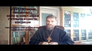 Почему я не римский католик? № 2 Существует ли универсальное учительство и единство юрисдикции?