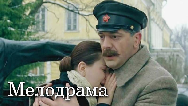 РЕАЛЬНАЯ ИСТОРИЯ ЖЕНЫ ВОЖДЯ ТРОГАЕТ ДУШУ Жена Сталина Русские мелодрамы Премьера HD