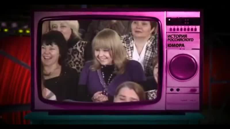 История российского юмора 2000 год