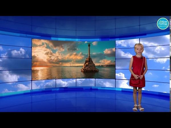 Детский прогноз погоды на 22 сентября от Алексис