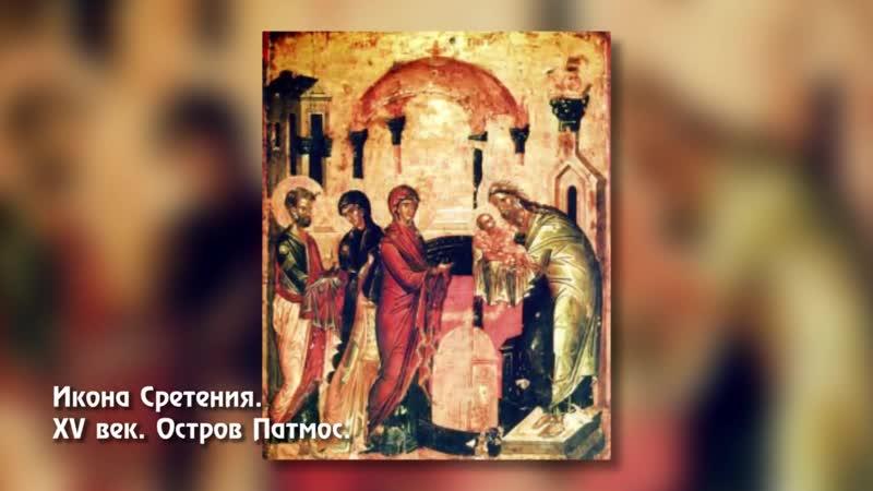 Сретение Господне Иконография праздника 1
