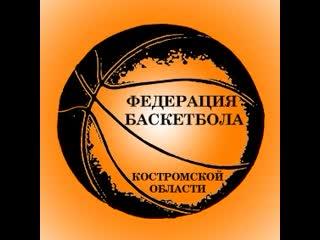 Первенство Костромской области по баскетболу среди команд юношей йи девушек до 15 лет (2006-2007 г.р.). Сезон 2020-2021 гг.)