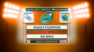 ВЕСНА 2021 8x8 / Факел-Газпром - ФК МФЛ