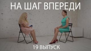 """19 выпуск """"На шаг впереди"""" ГЕОПОЛИТИЧЕСКИЙ ПРОГНОЗ"""