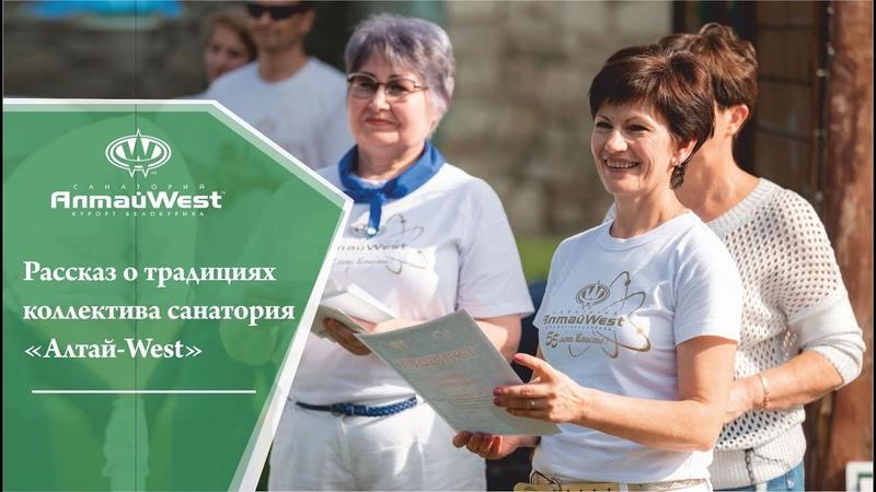 Рассказ о традициях коллектива санатория Алтай-West г. Белокуриха