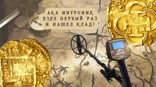 Ака Интроник СТФ взял в руки первый раз и нашел клад