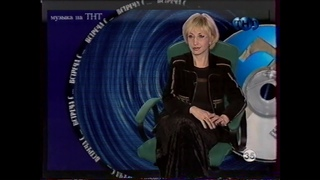 Ирина Аллегрова в программе Встреча с.. (Музыка на ТНТ) 2000 год