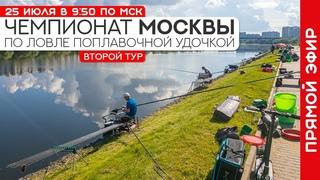 Чемпионат Москвы по ловле поплавочной удочкой 2021. Второй тур