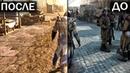 Assassin's Creed 3: REMASTERED - Сравнение ДО и ПОСЛЕ (Как изменился Assassin's Creed 3?) TotalWeGames