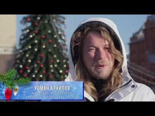 Новогоднее поздравление от Романа Архипова