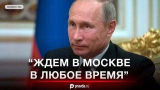 «В любое удобное для него время»: Путин своим ответом Зеленскому поставил его в тупик