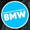 Техцентр BMW АвтоСтарт