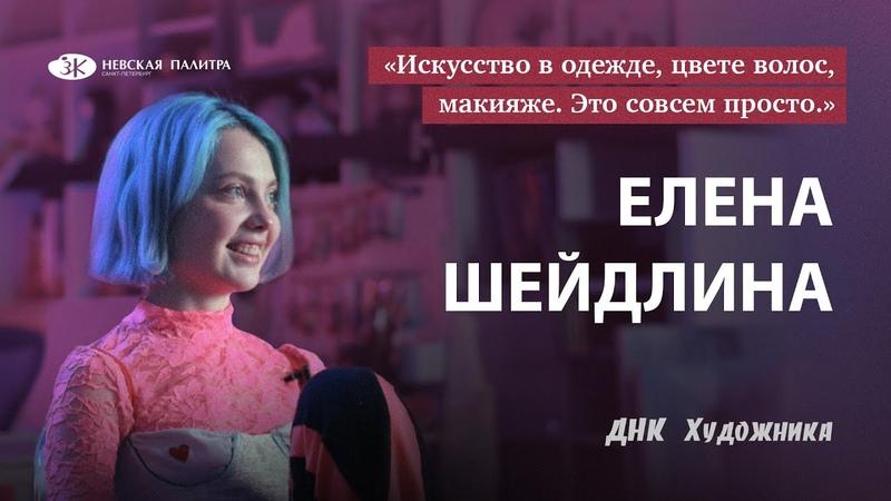 ДНК Художника Елена Шейдлина
