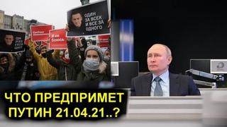 Депутаты Госдумы собирают манатки! Путин и акции оппозиции 21 апреля в российских городах.
