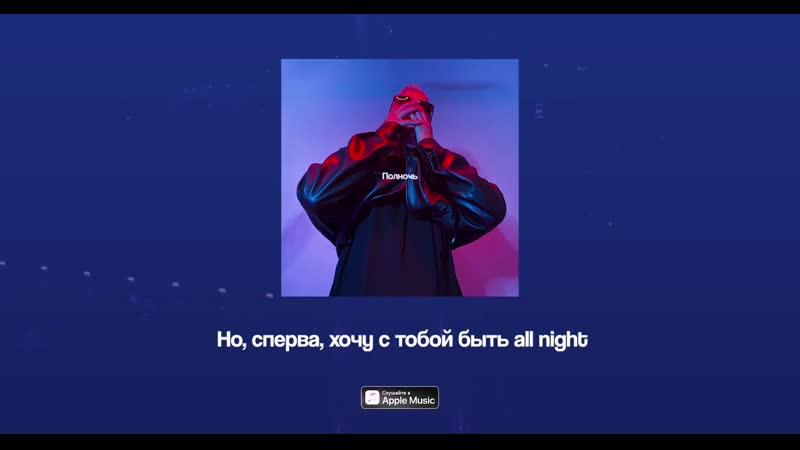 ХОЛОДНО Полночь Lyric video