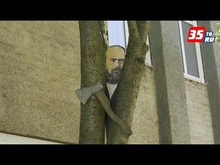 Достоевский и топор как приглашение к диалогу – загадочный арт-объект появился в Череповце
