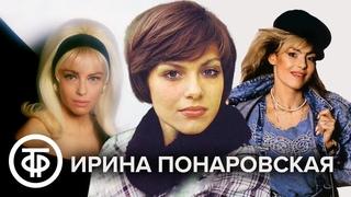 Ирина Понаровская. Сборник песен 1976-93 годов