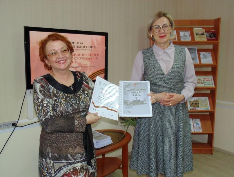 Книгу «Женская правда о войне» издали в Белозерске в год 75-летия Победы 📖
