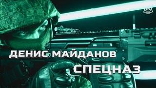 «Спецназ» Клип Дениса Майданова (Парк Патриот Медиа)