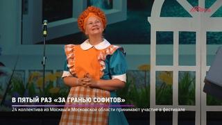 КРТВ. В пятый раз «За гранью софитов»